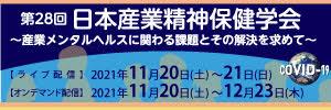 日本産業精神保健学会