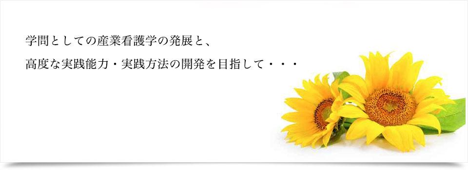 日本産業看護学会のホームページ