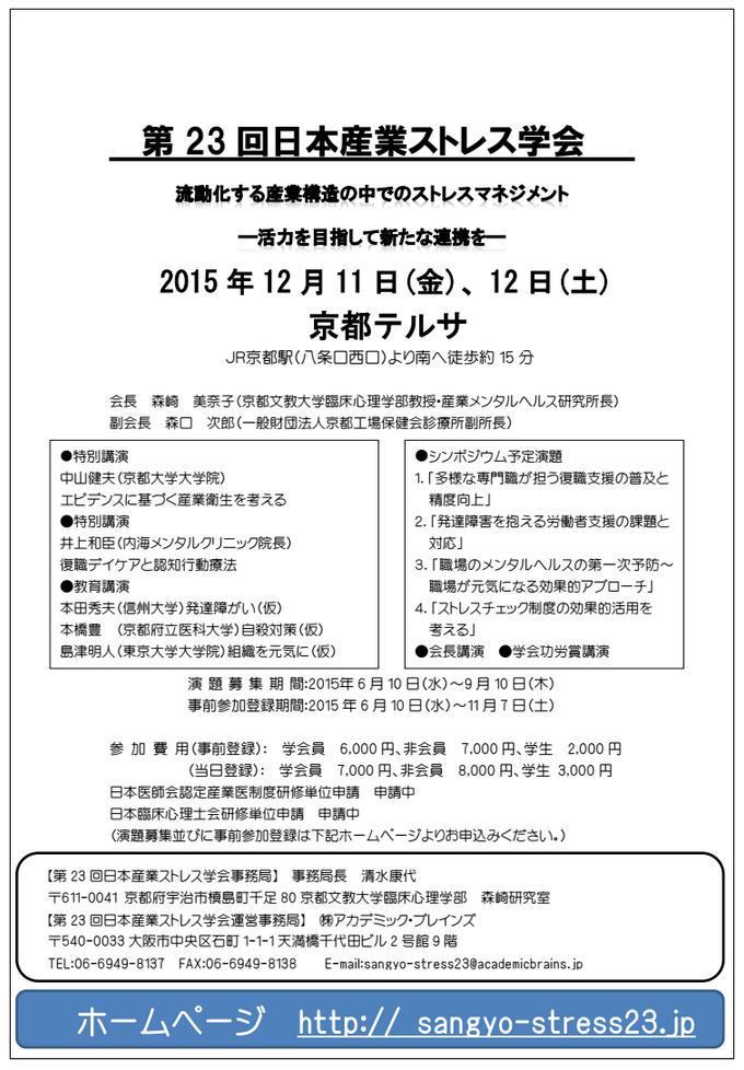 第23回日本産業ストレス学会
