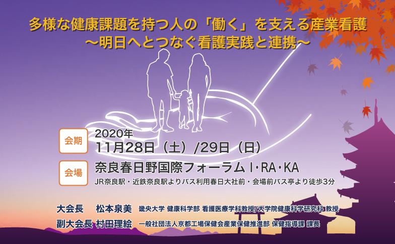 日本産業看護学会第9回学術集会